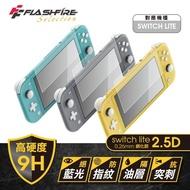 【FlashFire】Switch Lite副廠9H高硬度鋼化膜 0.26mm 2.5D(玻璃保貼 保護貼 保護膜)