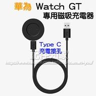 【磁吸充電座】華為 HUAWEI Watch GT/GT 2 /GT Active/榮耀 Honor Magic 專用充電器/電源適配器/智慧手錶充電線-ZY