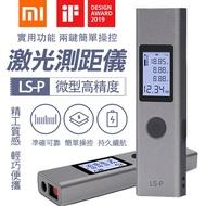 小米有品 杜克LS-P激光測距儀 距離測量 測距離 空間測量 室內設計 建築 面積測量 測量儀