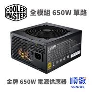酷碼 Cooler Master MWE GOLD 650W 金牌 單路12V/DC-DC/LCC全僑 電源供應器