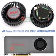 AMD Radeon RX 5700 / RX 5700 XT 顯卡公版渦輪風扇