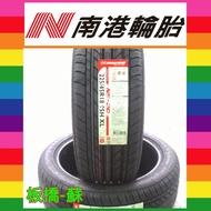南港輪胎  NS-20  205-50-16   歡迎來電洽詢~