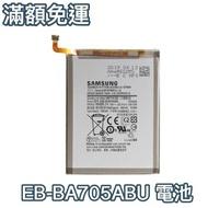 【含稅附發票】三星 Galaxy A70 原廠電池 EB-BA705ABU【附贈拆機工具】