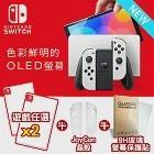 任天堂 Nintendo Switch 新型OLED款式主機 (台灣公司貨)+遊戲x2+Joy-Con晶透保護殼(1711)+NS專用9H玻璃螢幕保護貼