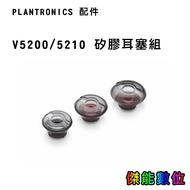PLANTRONICS 配件  V5200/5210 矽膠耳塞組 適用型號 5200 5210 Legend