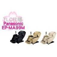 【TLC】Panasonic 國際牌 最新款按摩椅 EP-MA99M 溫感按摩椅 ❀新品 ❀預定 ❀