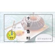 【全安漢方堂】十三香 滷粉 調味包