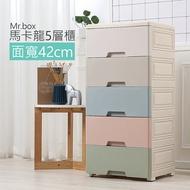 Mr.box【024047-01】42面寬-馬卡龍五層抽屜式收納櫃-附輪