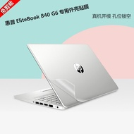 Applicable to HP EliteBook 830/840 G7/G6/G5 Stickers 13.3/14-Inch Laptop 745 G6 Shell G5 Back Film Transparent Frosted Protective Film 735 Dustproof Accessories