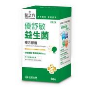 台塑生醫 醫之方優舒敏益生菌複方膠囊 (60粒/盒)【i -優】