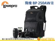羅普 Lowepro Fastpack BP 250 AW II L38 飛梭 雙肩後背相機包公司貨  可快取 1機3鏡