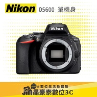 Nikon D5600 單機身 or 單鏡組 or 旅鏡組 晶豪泰3C 高雄 平輸 專業攝影