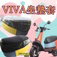 VIVA坐墊套 透明坐墊套 防水坐墊套 機車坐墊 輕防水 防燙 防曬 機車坐墊套 椅墊套 坐墊套 素黑坐墊套 椅墊套