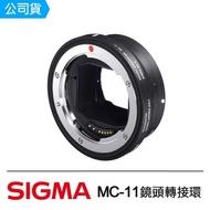 【Sigma】MC-11 鏡頭轉接環(公司貨)