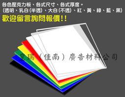 【留言詢價】壓克力板,2mm~20mm厚度、各尺寸、透明、半透明、各色(可做鑽洞、導角、燒拋光處理)