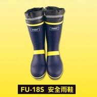 【血拼死鬥】FUNET FU-18S 安全雨鞋(鋼頭+防穿刺) 工作鞋/雨鞋
