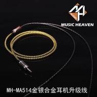 熱賣#Music Heaven MH-MA514金銀合金HD800 HD700 HD650 耳機升級線
