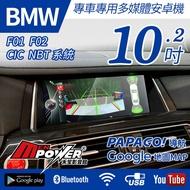 【送免費安裝】BMW F01 F02 大七 09~15 專車專用 10.2吋 多媒體導航安卓機 安卓機【禾笙影音館】