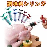 【kiret】調味料 醬料 注射器-多色隨機(肉汁神器 火雞 醬料 火雞針 烤肉 調味 注射 烤汁)
