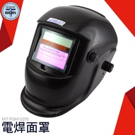 PGM10250 電焊面罩 頭戴式自動變光 輕便式自動變光電焊面罩 內置高容量電池 利器五金