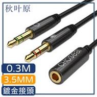 【日本秋葉原】3.5mm母對公二合一電腦耳機麥克風音源轉接線 0.3M