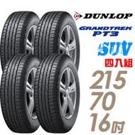 【DUNLOP 登祿普】日本製造 GRANDTREK PT3 休旅車專用輪胎_四入組 215/70/16(適用於Outlander等車型)