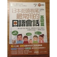 agnes b. 舖 全新 253含運 live abc 79折$253 日本街頭巷尾最常用的日語會話 基礎篇 生活日語 點讀版 日語書 可另 搭配 點讀筆