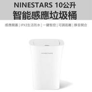 Ninestars - 10公升智能感應垃圾桶 DZT-10-11S - 白色 (IPX3防水)