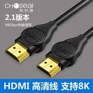 秋葉原8K高清HDMI線2.1版120Hz電腦電視連接線鍍金投影HDR視頻線
