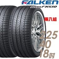 【FALKEN 飛隼】AZENIS FK510 濕地操控輪胎_二入組_225/40/18(FK510)