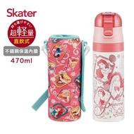 日本 SKATER - 不鏽鋼直飲保溫水壺附外袋(470ml)-迪士尼公主