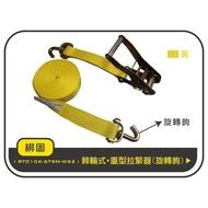 【綁固 Bon Strap】5頓 9M / 5M 捆綁器+旋轉鉤 綑綁器 手拉器 貨車綑綁帶 布猴 有發票