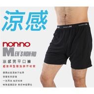 [黑黑精品]nonno 儂儂涼感平口褲 90226