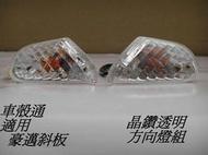 [車殼通] 適用:霹靂 豪邁 /頂尖 豪邁 /金豪邁 斜板式 , 晶鑽精品方向燈燈組每組$ 200,,