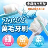 【日本熱銷!波浪刷頭】極細萬毛牙刷 軟毛牙刷 細毛牙刷 兒童牙刷 健康牙刷 日本牙刷 成人牙刷 奈米牙刷【G0816】