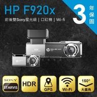 【HP 惠普】F920x-RC5 前後雙 SONY星光級WIFI旗艦行車紀錄器(GPS ADAS 口紅機)