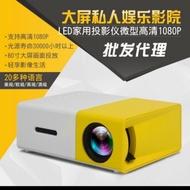 [二手] YG300超微型投影機