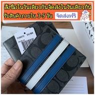 แท้%พร้อมส่ง(จัดส่งที่รวดเร็วจัดส่งฟรี) Coach F26072 กระเป๋าสตางค์ผู้ชาย/กระเป๋าเงิน/กระเป๋าตัง/กระเป๋าสตางค์ใบสั้น