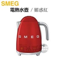 【結帳折$300】義大利 SMEG ( KLF01RDTW ) 復古美學電熱水壺-媚惑紅 -原廠公司貨 [可以買]