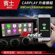 【送免費安裝】賓士 E W213 GLS X166 GLS W218 原車有線CARPLAY轉無線【禾笙影音館】