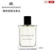 香蕉共和國 Banana Republic Classic 傳奇經典淡香水 125ml 中性香水 美式潮流 風格香氛 情人節 【SP嚴選家】