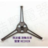 聲寶微波爐滾輪支架 RE-202R 原廠材料 原廠公司貨 滾輪 支架 【皓聲電器】