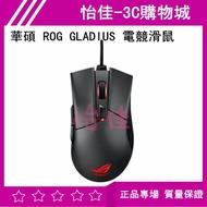 華碩 ROG GLADIUS 電競滑鼠 電競光學電競滑鼠  6400dpi 光學感應器 華碩 電競滑鼠 有線滑鼠 電競
