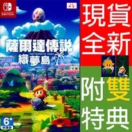 (現貨全新) NS SWITCH 薩爾達傳說 織夢島 中文版 附雙特典 Zelda: Link's Awakening