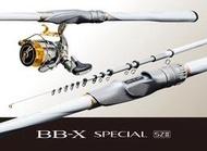 臨海釣具 24H營業 SHIMANO BBX-SPECIAL SZIII 白竿 磯釣竿/產品說明及規格請參考照片