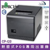 聯流 Birch CP-Q3 熱感式POS專用出單機 台灣BSMI認證  售完為止,此機種無法連接UberEats平台訂單