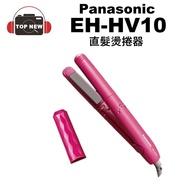 Panasonic EH-HV10 HV10 攜帶型 直髮 捲燙器 離子夾 國際牌 公司貨 [附外蓋]