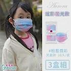 【令和】台灣製醫用口罩兒童款10入極光系列-3盒組 -粉藍霓彩