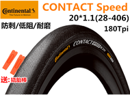 German continental 20 x 1.1 Contact Speed 20 inches 406 tyre small wheel folding bikes puncture-proof tyres