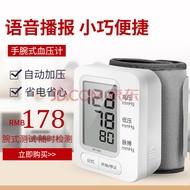 手腕式血压计 电子测家用压全自动高精准老人手腕式量血压计测量表仪器腕式 电子血压计 +送原厂电池+送精致收纳盒